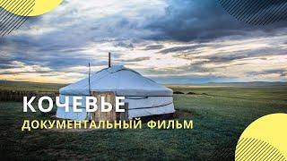 """Фильм """"Кочевье"""""""