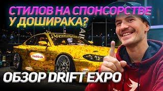 ОБЗОР НА ВЫСТАВКУ Drift Expo 2018 //NDNF