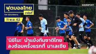 'นิชิโนะ' นำแข้งไทยลงซ้อมที่มาเลย์-อาจดึง 'โค้ชหระ' ช่วยชุดใหญ่ | ฟุตบอลไทยวาไรตี้LIVE 11.11.62