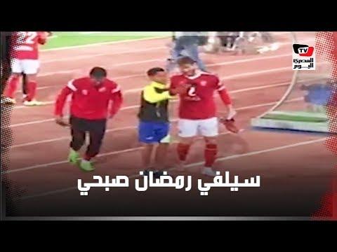 الجماهير تلتقط الصور التذكارية مع رمضان صبحي عقب انتهاء مباراة الأهلي ووادي دجلة