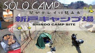 【春ソロバイクキャンツー】超簡単キャンプ飯(手抜きだって美味しければいいじゃん)@新戸キャンプ場