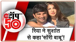 News 50: अब तक की 50 बड़ी ख़बरें | Top News Today | Breaking News | Hindi News | Latest News