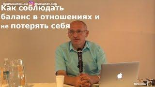 Торсунов О.Г.  Как соблюдать баланс в отношениях и не потерять себя