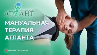Как за 5 минут убрать боль в шее! Постановка Атланта и Аксиса - Мануальная терапия шеи