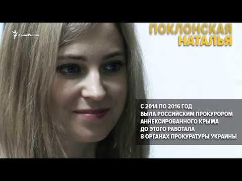 , title : 'Наталья Поклонская с визитом в Сербии'