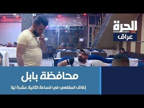 شاهد بالفيديو.. مجلس محافظة بابل يقرر إغلاق المقاهي في الساعة الثانية عشرة ليلا