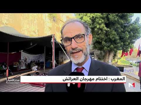 العرب اليوم - شاهد: اختتام مهرجان العرائش في المغرب بمشاركة النجوم