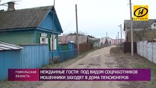 В Гомельской области участились случаи мошенничества в отношении пенсионеров
