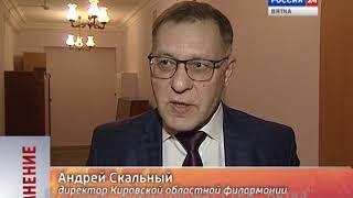 Мнение (21.01.2019)(ГТРК Вятка)