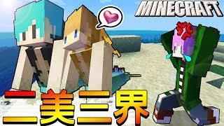 Minecraft_冠冠_三傻三界模組生存#15:你有聽過人魚唱歌嗎?禾卯死到懷疑人生!!ft.冬瓜、禾卯