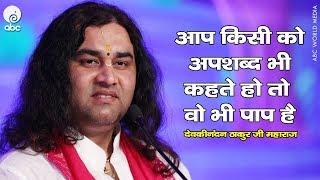 Aap Kisi Ko Apshabd Bhi Khate Ho To Pap Hai || Shri Devkinandan Thakur Ji Maharaj