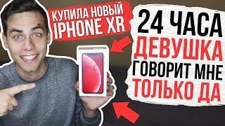 24 ЧАСА ДЕВУШКА ГОВОРИТ ТОЛЬКО ДА! КУПИЛА МНЕ НОВЫЙ iPhone XR #24часаДАчеллендж