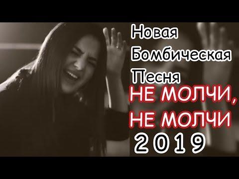 АНИВАР - НЕ МОЛЧИ, НЕ МОЛЧИ НОВАЯ БОМБИЧЕСКАЯ ПЕСНЯ 2019 ANIVAR