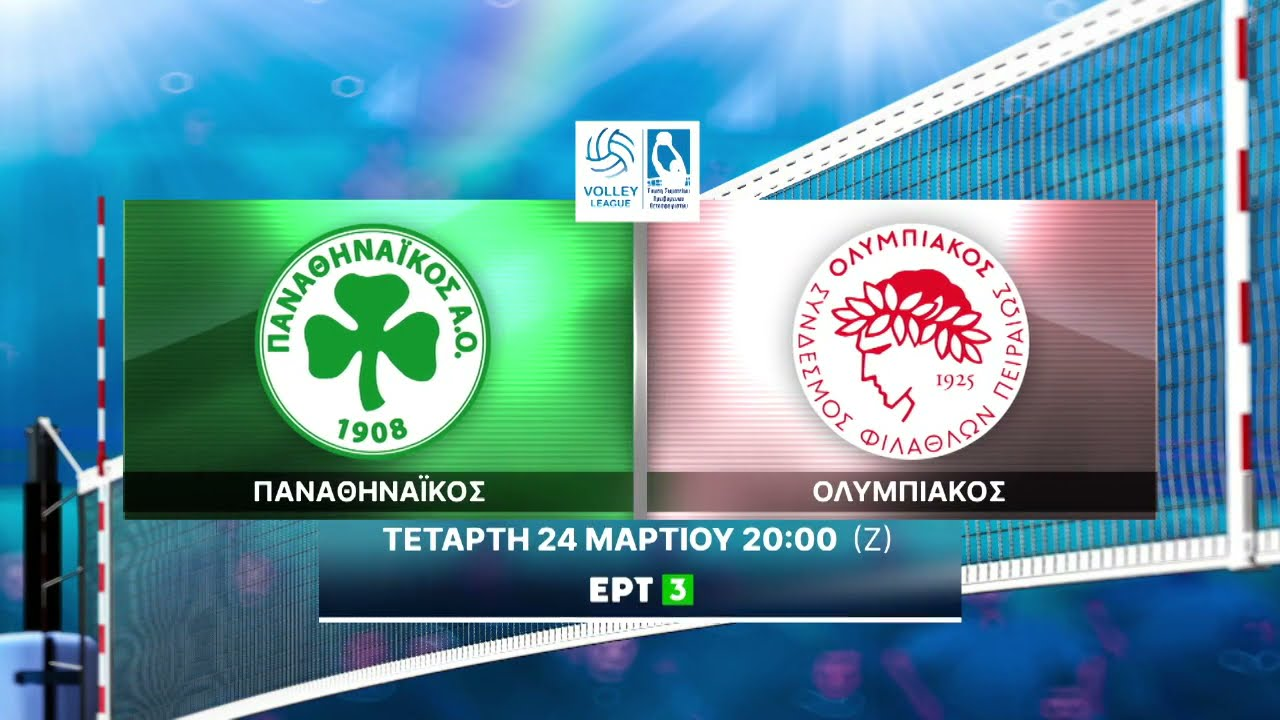 Volley League   ΠΑΝΑΘΗΝΑΪΚΟΣ – ΟΛΥΜΠΙΑΚΟΣ    Τετάρτη 24/3, 20:00 στην ΕΡΤ3