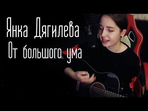 Янка Дягилева - От большого ума (Юля Кошкина cover)