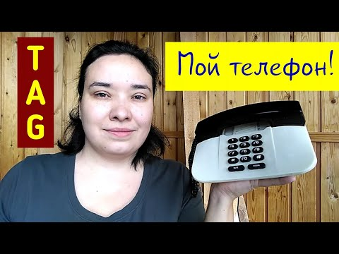 TAG Мой Телефон совместно с Anika Z / Elena Pero