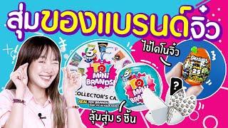 ซอฟรีวิว: สุ่มของแบรนด์จิ๋ว! เปิดรวด 20 ชิ้น!!【 Toy Mini Brand 】