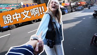 (台灣Vlog)挑戰外國女友說中文的一天!! | Forcing my South African girlfriend to speak CHINESE for a day