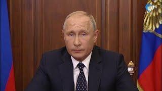 Владимир Путин обозначил свою позицию по поводу изменений в пенсионном законодательстве