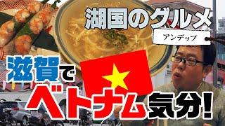 【湖国のグルメ】アンデップ【滋賀で気軽にベトナム気分♪】