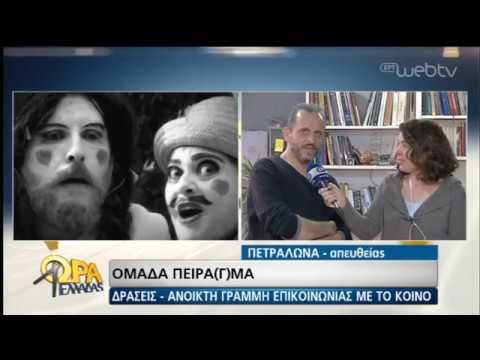 Ομάδα Πείρα(γ)μα: Ανεξάρτητη θεατρική δημιουργία! | 15/03/19 | ΕΡΤ