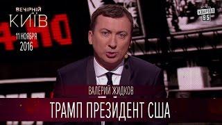 Трамп президент США - как отреагировали украинские политики | Валерий Жидков - Вечерний Киев 2016