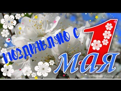Поздравление с 1 Мая!С праздником Весны и труда, друзья!