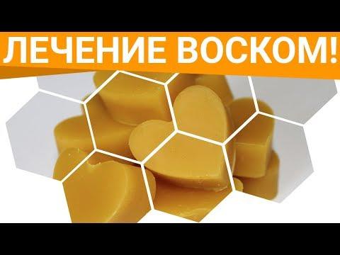Лечение пчелиным воском. Рецепт лечения суставов воском. Поговорим про воск пчелиный натуральный!