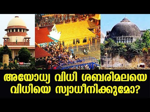 Will Ayodhya verdict influence Sabarimala case ?