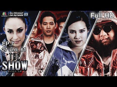 The Show ศึกชิงเวที (รายการเก่า) | EP.7 | 27 มี.ค. 61 Full HD