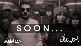 اغاني حصرية حمد القطان - برومو أغنية أحلى منك | 2020 تحميل MP3