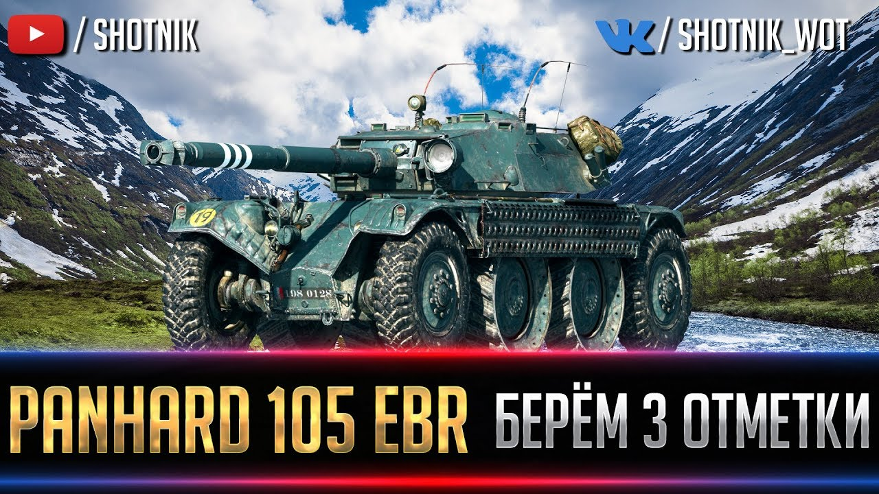 PANHARD EBR 105 - БЕРЕМ 3 ОТМЕТКУ