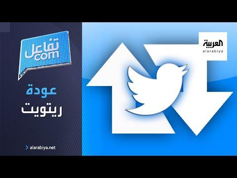 العرب اليوم - مغردون يحتفلون بعودة خاصية