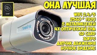 5MPX 👍 КРУТАЯ WIFI КАМЕРА наблюдения с Алиэкспресс 🔥 Reolink RLC-511W | + Конкурс
