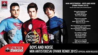 Boys and Noise - Μην Αντιστέκεσαι / Min Antistekesai (Official Audio Release HQ)