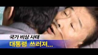 韓国映画『グッドモーニング・プレジデント』韓国版予告編