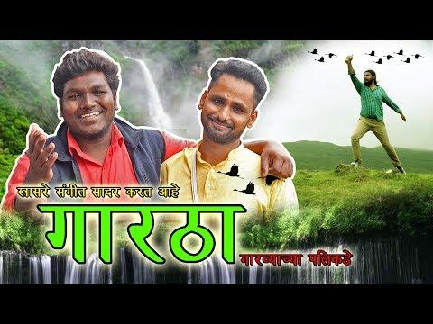 Garatha - Parody Song   Khaas Re TV