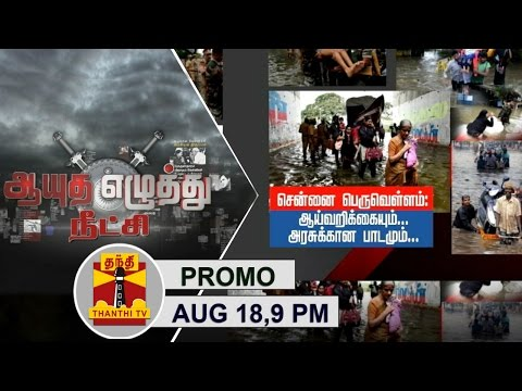 -18-08-16-Ayutha-Ezhuthu-Neetchi-PromoDecoding-centers-report-on-Chennai-Floods-9PM-Thanthi-Tv
