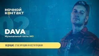 """Шоу """"Ночной Контакт"""" сезон 4 выпуск 2 (в гостях DAVA)#НочнойКонтакт"""