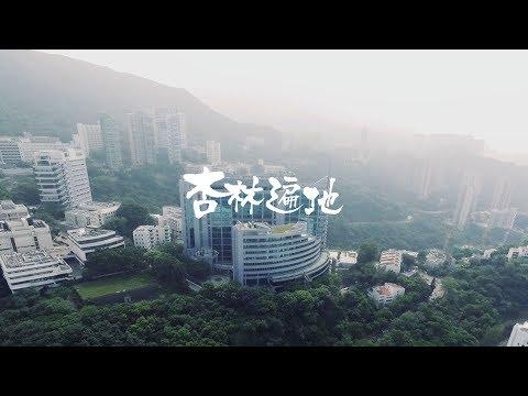 「香港醫學發展一百卅年」主題曲《杏林遍地》