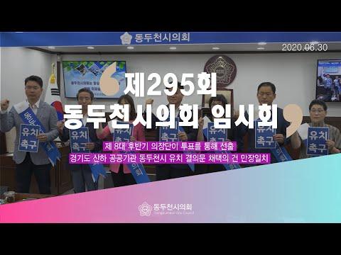 제 295회 동두천시의회 임시회