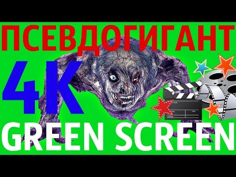"ФУТАЖ - ""GREEN SCREEN"" EAT ПСЕВДОГИГАНТ (С.Т.А.Л.К.Е.Р.)"