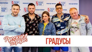 Градусы в Утреннем шоу «Русские Перцы»  О творчестве, квартирах в Москве и музыке