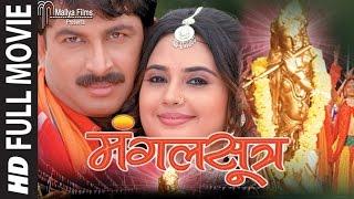 Mangalsutra In Hd Superhit Bhojpuri Movie Feat Manoj Tiwari Shalini