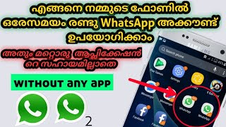 how to use dual WhatsApp account on one Android phone without any other application in Malayalam