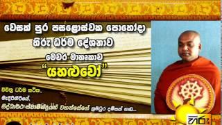 Hiru FM - Vesak Pohoda Hiru Dharma Deshanawa - 2015-05-03 - Yahaluwo (Friends)