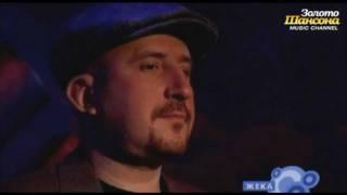 Жека [Евгений Григорьев] / Удивительная жизнь Концерт
