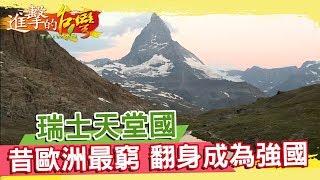 瑞士天堂國的秘密 昔歐洲最窮 翻身成為強國《進擊的台灣》第173集