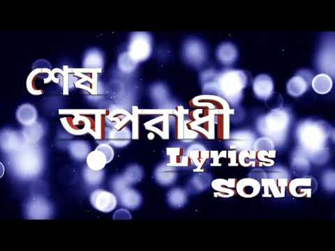 শেস অপরাধী  Sas Oporadi Song 2018