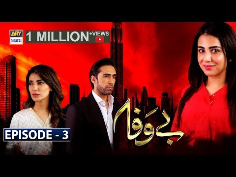 Bewafa Episode 3 is Temporary Not Available